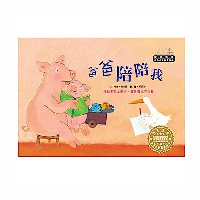 閣林 波隆那插畫獎-爸爸陪陪我(1書1CD)