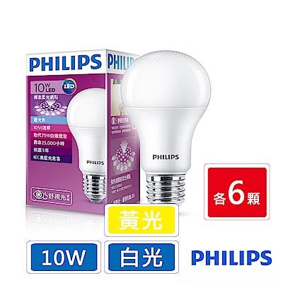 飛利浦 PHILIPS 第7代 舒視光 10W LED-12入組 (白光黃光各6顆)