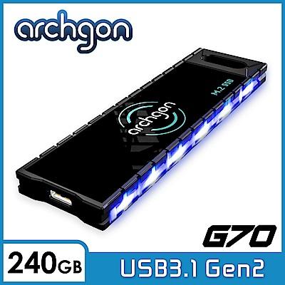 Archgon G704LK  240GB外接式固態硬碟 USB3.1 Gen2-破曉者