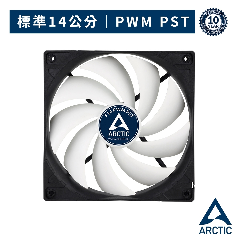 【ARCTIC】F14 PWM PST高風流靜音風扇 (14公分) (AC-F14MP)