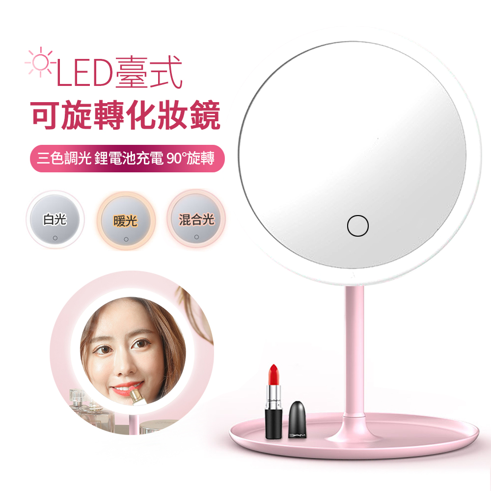 ANTIAN LED補光燈圓形化妝鏡 USB充電式桌面置物梳妝鏡子 三檔調光小夜燈 檯燈 美妝鏡