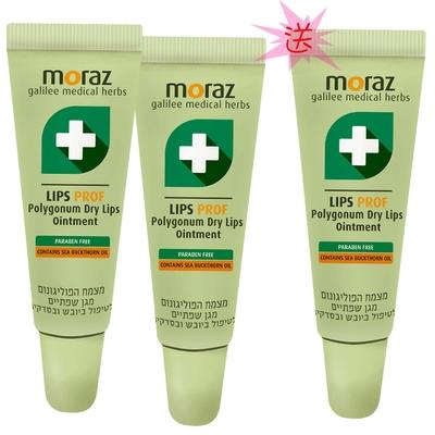 (買2送1)moraz茉娜姿 修護唇膏(升級版)10ml