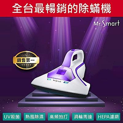 Mr.Smart小紫智能UV紫外線HEPA除蟎吸塵機