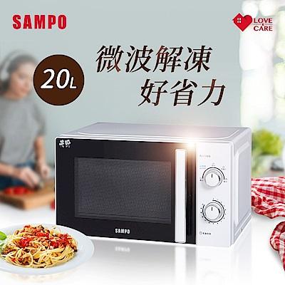 SAMPO聲寶 20L機械式微波爐 RE-J820TR