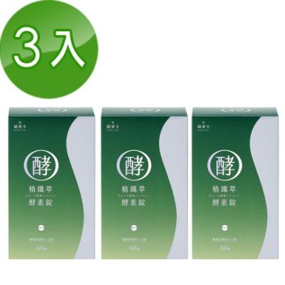 綺樂卡植纖萃酵素錠60錠/盒3盒組