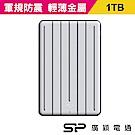 SP廣穎Armor A75 1TB(銀)2.5吋超薄金屬防震,行李箱造型,Type-c介面