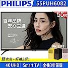 [無卡分期-12期]PHILIPS飛利浦55吋4K聯網液晶顯示器+視訊盒55PUH6082
