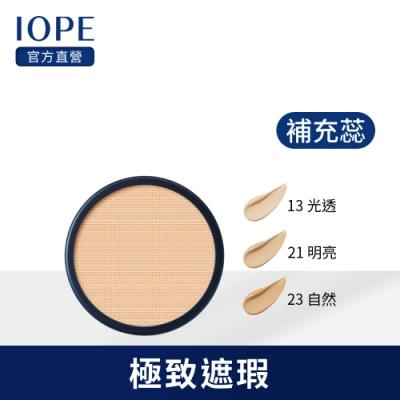 IOPE艾諾碧 完美恆采持色氣墊粉底(粉蕊)15g