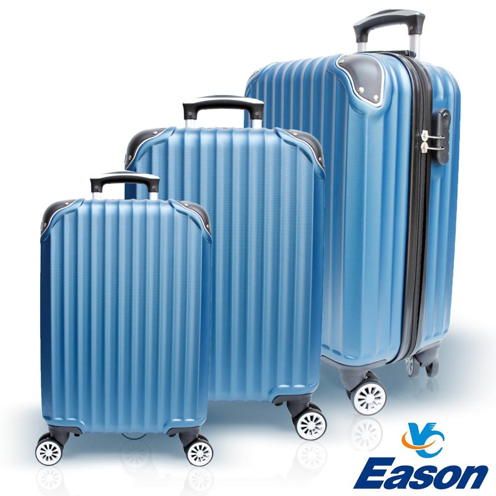 YC Eason 百慕達18+24+28吋三件組ABS行李箱  藍色