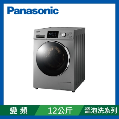 [館長推薦] Panasonic國際牌 12公斤 變頻溫水洗脫烘滾筒洗衣機NA-V120HDH-G 晶燦銀