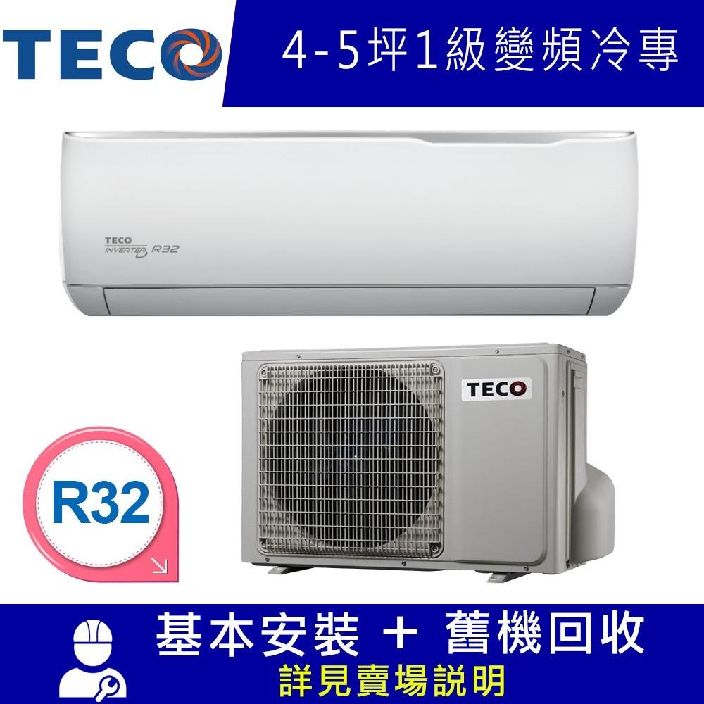 TECO東元 4-5坪 1級變頻冷專冷氣 MA22IC-GA1/MS22IC-GA1 R32冷媒