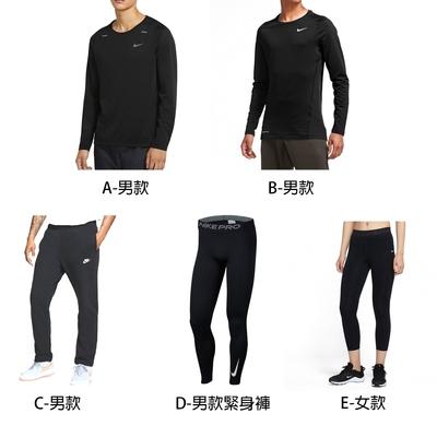 【時時樂限定】NIKE 長袖上衣 長褲  休閒 運動 訓練 男款 女款(共5款任選)