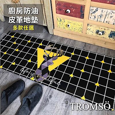 TROMSO 廚房防油皮革地墊-K322黑爵公鹿
