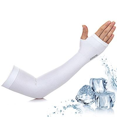 活力揚邑 涼感防曬UPF50抗UV吸濕排汗萊卡袖套臂套-溫和白