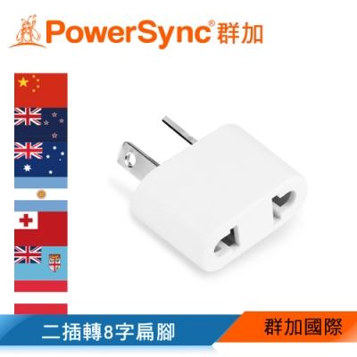 群加 PowerSync 旅行用轉接頭(AU)-二插轉8字扁腳