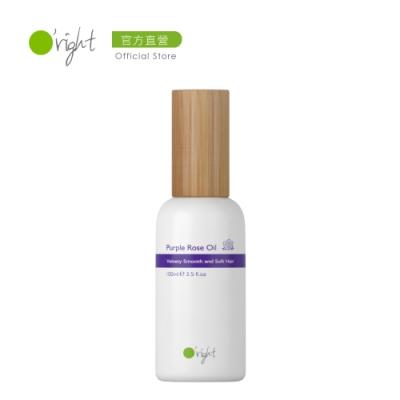 O right 歐萊德   紫玫瑰油100ml(染燙、受損髮質)