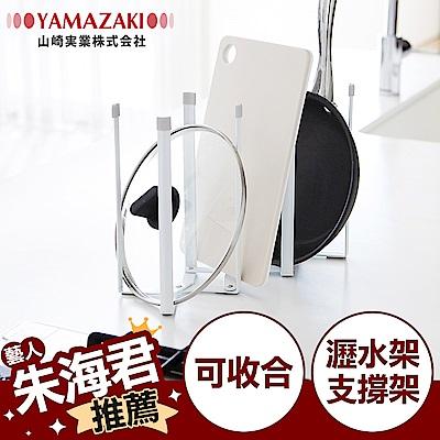 日本YAMAZAKI-Plate伸縮式多用途支撐架★奶瓶架/保溫杯架/烤盤架/廚房/瀝水架