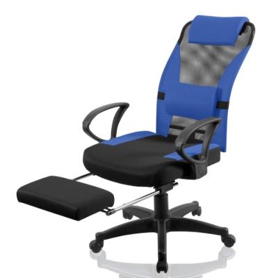 好室家居 萊茲腳墊休閒可躺電腦椅辦公椅(三色任選)