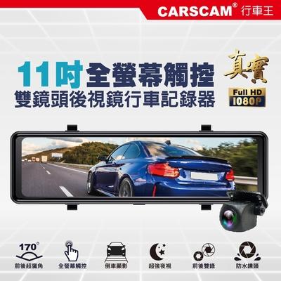 CARSCAM行車王 CA11 全螢幕11吋觸控真實1080P後視鏡雙鏡頭行車記錄器-急速配