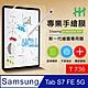 【HH】繪畫紙感保護貼系列 Samsung Galaxy Tab S7 FE 5G (T736)(12.4吋) product thumbnail 1