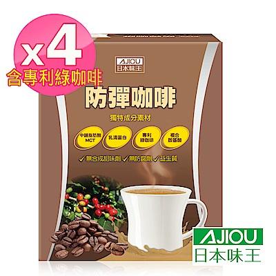 日本味王 防彈咖啡 四盒組(8包/盒 )x4盒