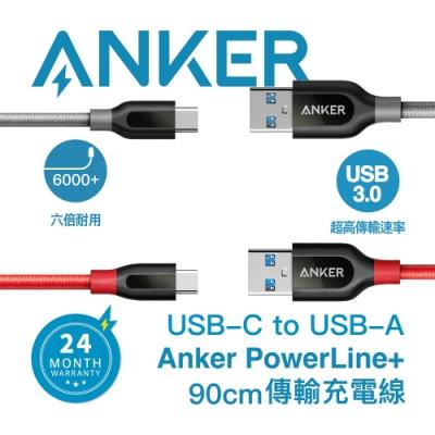ANKER PowerLine+ C to A編織充電線0.9M A8168公司貨