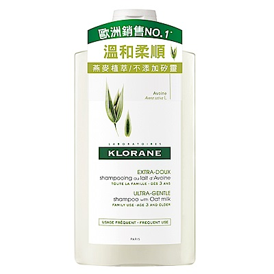 KLORANE蔻蘿蘭 燕麥全效溫和洗髮精400ml