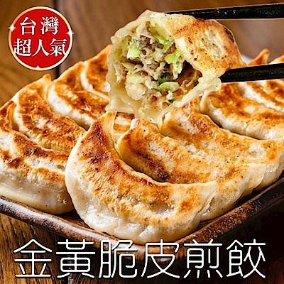 海陸管家日式黃金韭菜煎餃(每包10入/共約220g) x3包