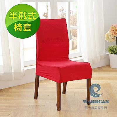 Washcan瓦士肯 時尚典雅素色餐桌椅 彈性半截式椅套-酒紅色-四入