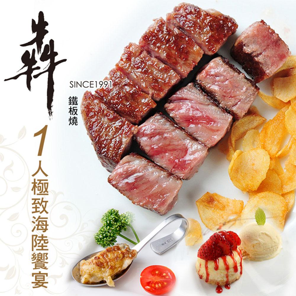 (台北)犇 鐵板燒-單人極致海陸饗宴