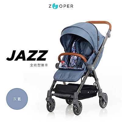 Zooper-Jazz-全能型推車