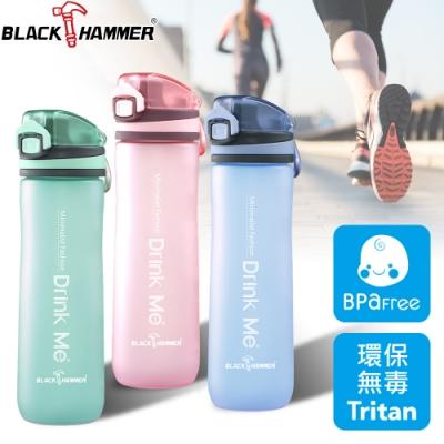 (團購6入)義大利BLACK HAMMER Tritan彈跳運動瓶660ML
