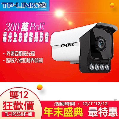 【TP-LINK】300萬PoE黑光全彩網路攝影機 TL-IPC534HP-WB