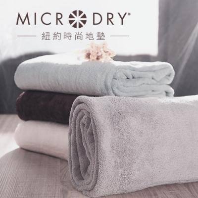 MicroDry 舒適快乾浴巾-灰姑娘