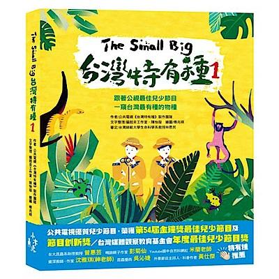 The Small Big台灣特有種1