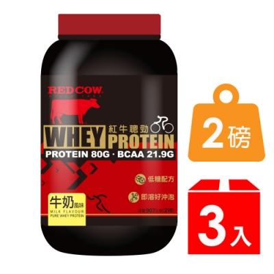 紅牛聰勁即溶乳清蛋白-牛奶風味(2磅)X3罐