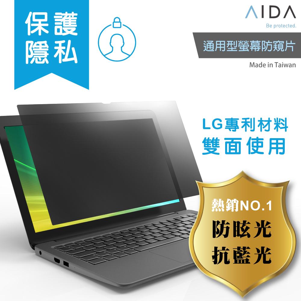 AIDA 15.6吋 16:9 專業筆電防窺片(抗藍光、防眩光)