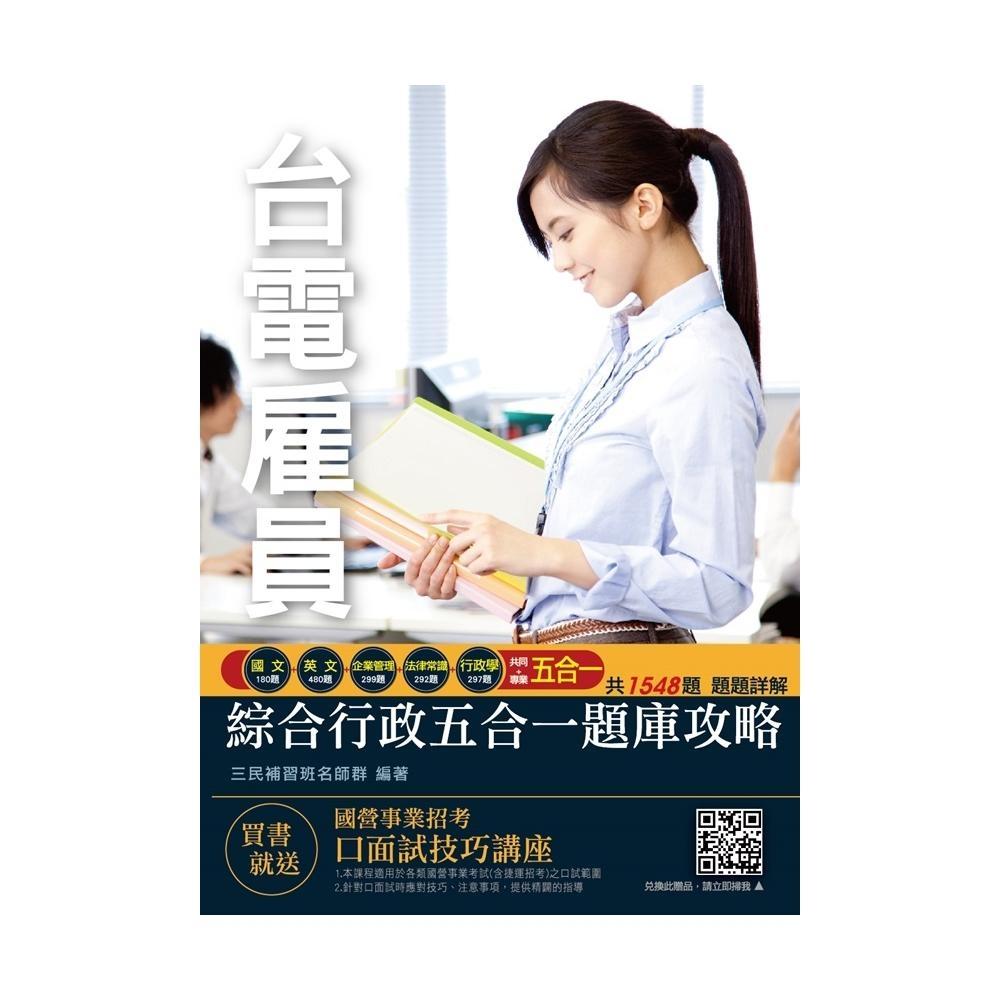 2019年台電雇員綜合行政五合一題庫攻略(E029E19-1)