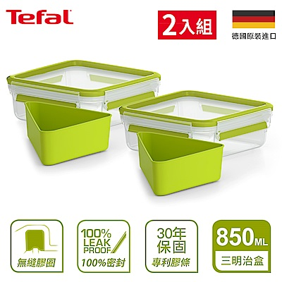 Tefal法國特福 德國EMSA原裝 樂活系列PP保鮮盒三明治盒850ML(2入)
