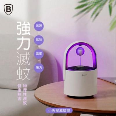 【Baseus倍思】懸浮磁力滅蚊燈(捕蚊器補蚊燈)