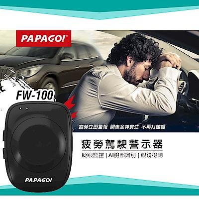 PAPAGO ! FW-100 防瞌睡 疲勞駕駛警示器