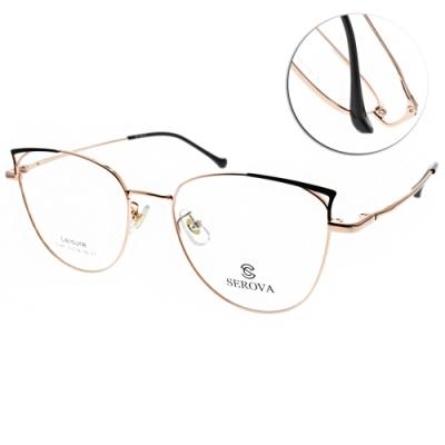 SEROVA眼鏡 性感小野貓款/金-黑 #SL401 C7