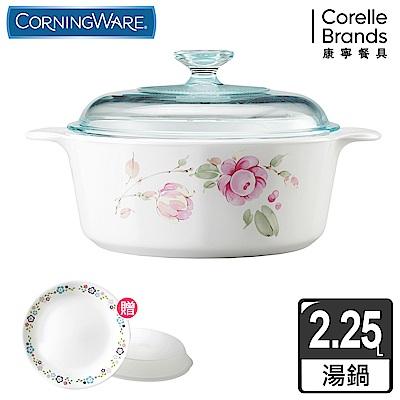 康寧Corningware 2.25L圓形康寧鍋-田園玫瑰