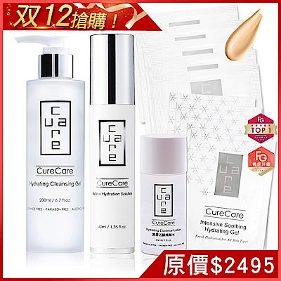 CureCare安炫曜 嫩膚保濕精華搶購組★原價2495