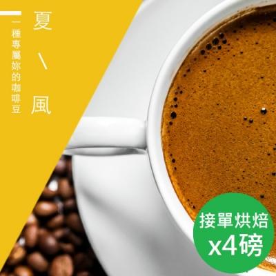 【精品級金杯咖啡豆】接單烘焙_夏風咖啡豆(450gX4)