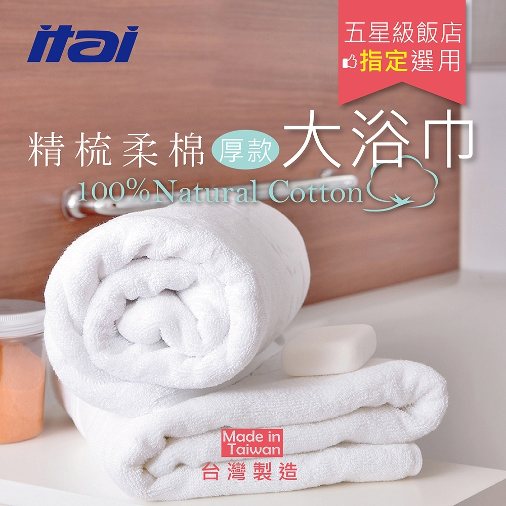 ITAI 五星級大浴巾 3入組-加厚款