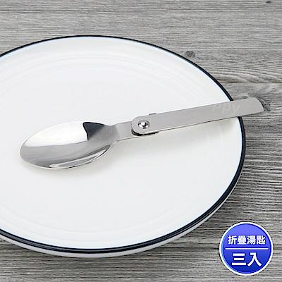 Linox二截式不鏽鋼折疊湯匙兒童匙小湯匙(3入組)