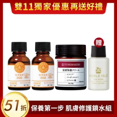 TUNEMAKERS 神經醯胺 20mL*2+原液保濕乳霜 50g 送NOBLE ISLE 香梨潤髮乳 30mL