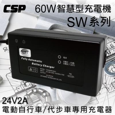 【CSP進煌】客製化 電動車SW24V2A智慧型自動充電機(60W)