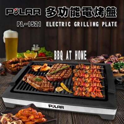 POLAR普樂多功能電烤盤 PL-1521